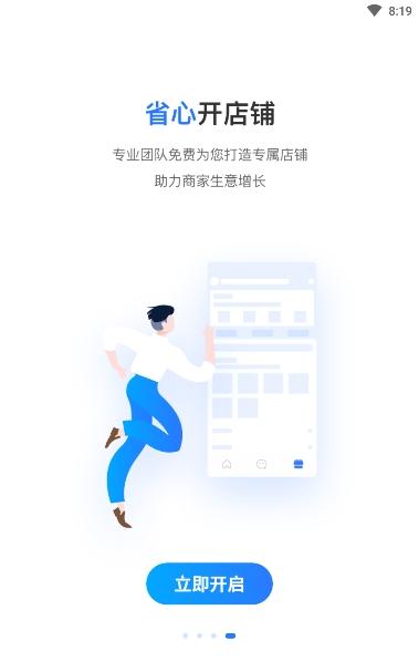 赋能宝app图1
