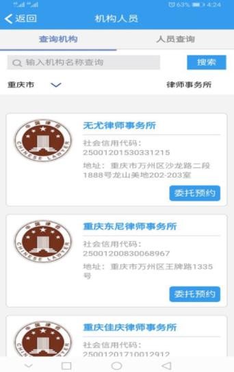 12348重庆法网答题基层法律服务图3
