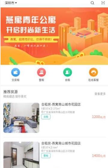燕寓app图片1