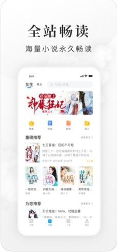 追淘小说app图1