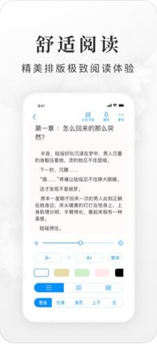 追淘小说app图3