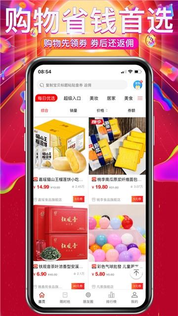 钜惠网app图片1
