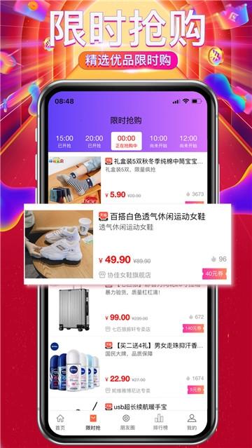 钜惠网app图2
