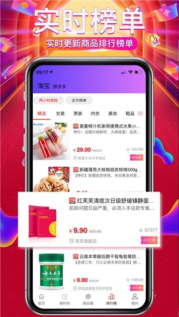 钜惠网app图3