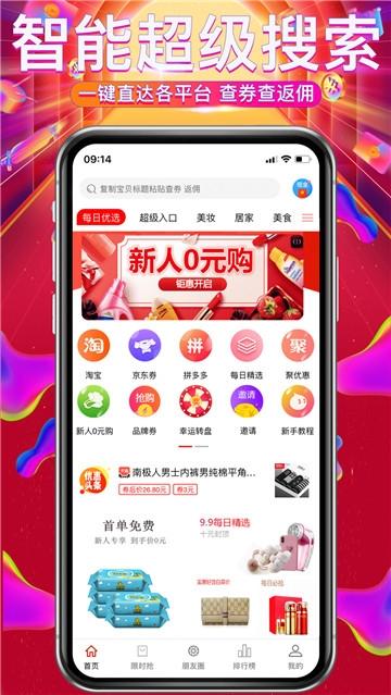 钜惠网app图1