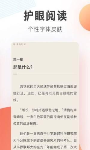 hi土豆君小说app图2