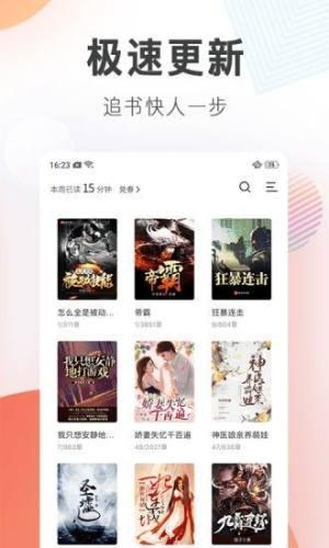 hi土豆君小说app图3