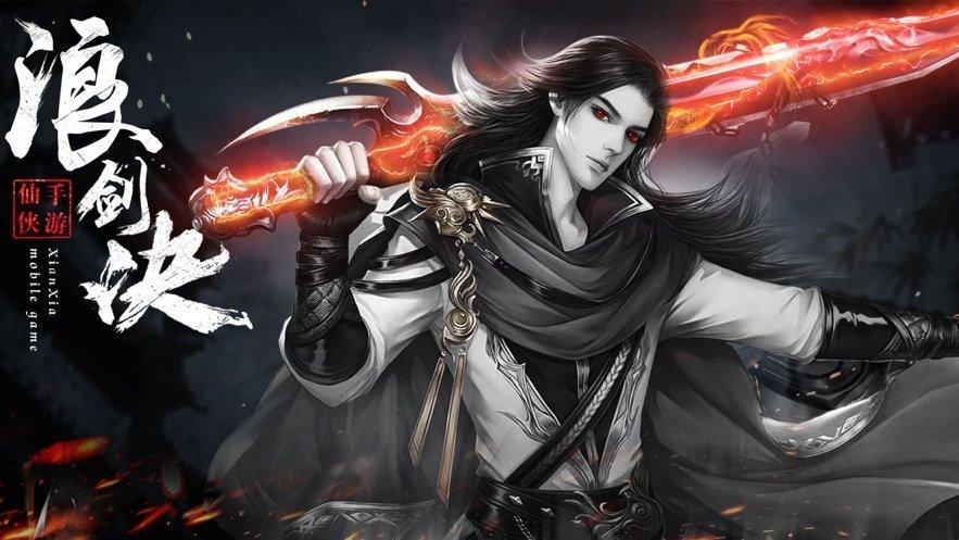 浪剑诀绝世古剑官方图1