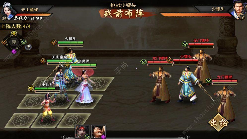 群侠传安卓版图片2