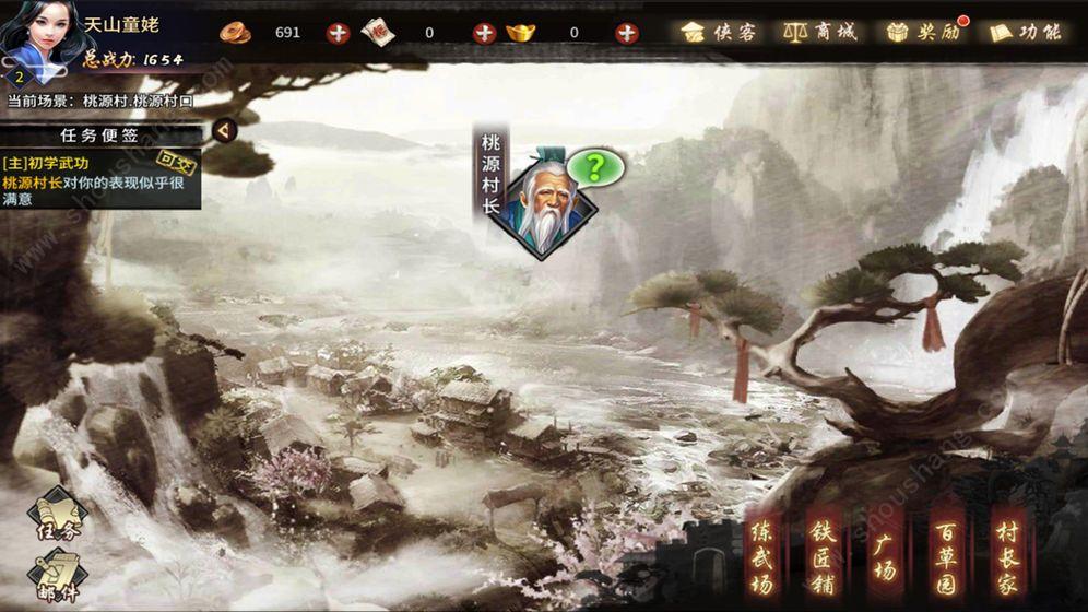 群侠传安卓版图2