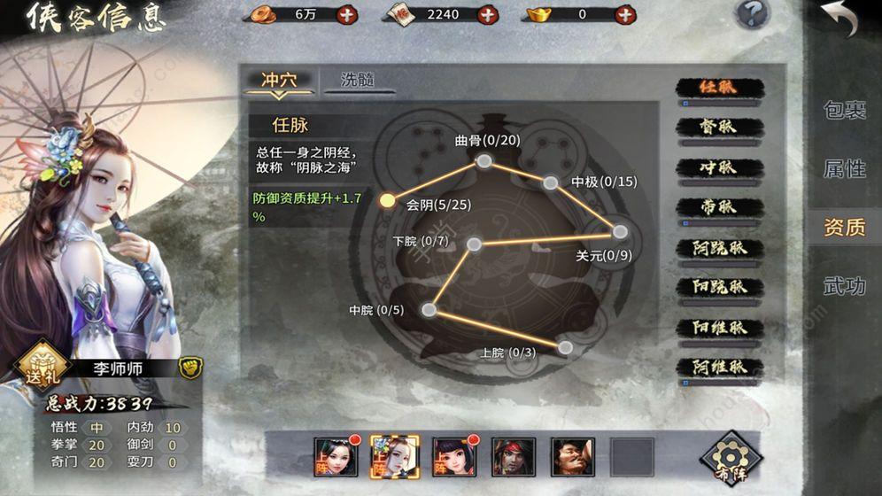 群侠传安卓版图片3