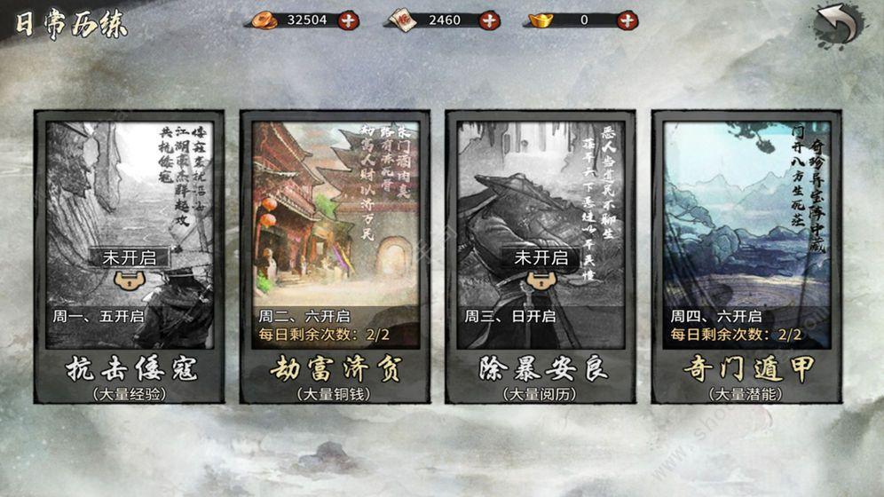 群侠传安卓版图3