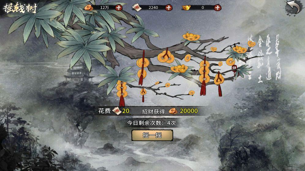 群侠传安卓版图片1