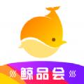 鲸品会APP手机最新版 v1.0.0