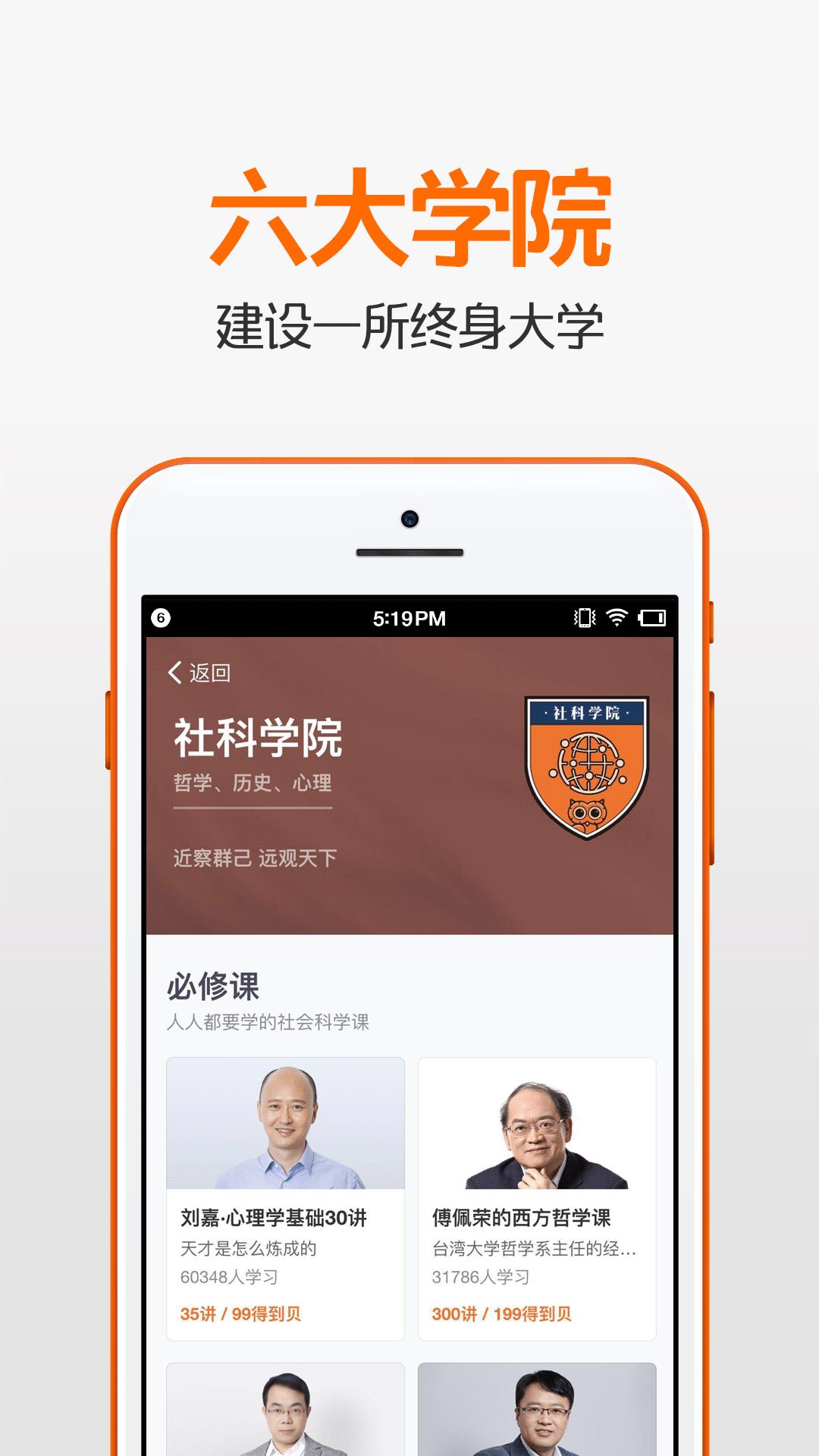 最强大脑得到app官方版图2