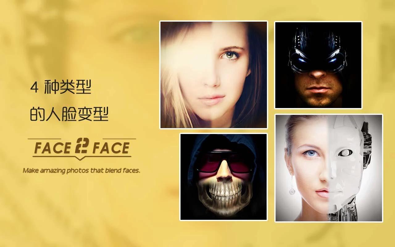 Face2Face ai变脸图片1