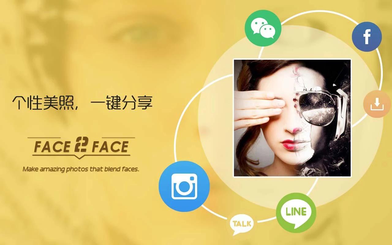 Face2Face ai变脸图片2
