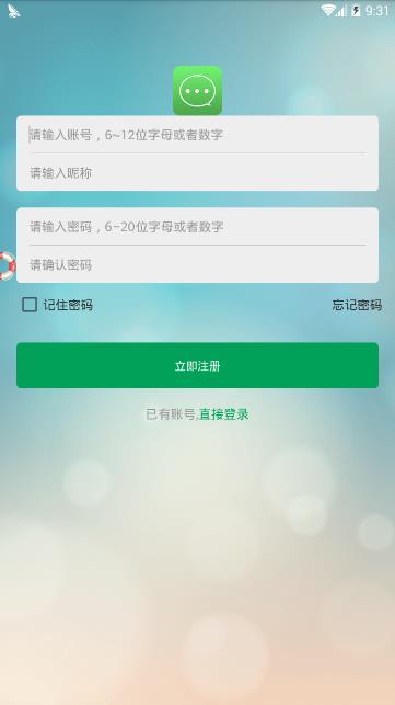 嗨米聊天app图2