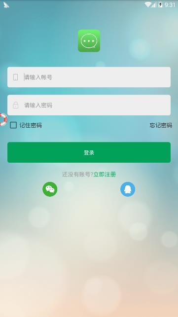 嗨米聊天app图3
