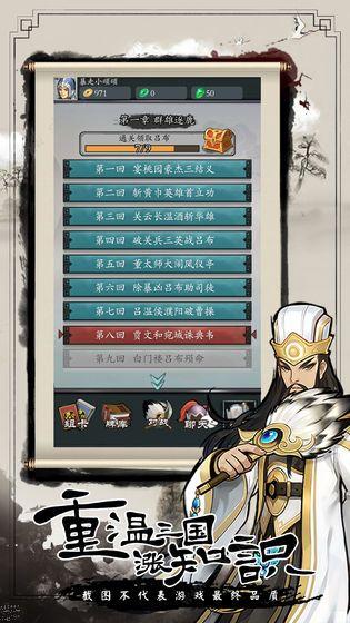 英雄爱三国官网版图1
