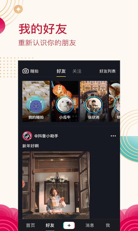 抖店app图3