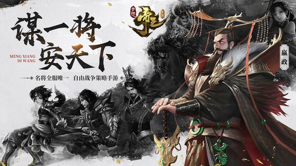 梦想帝王手游官网版图片2