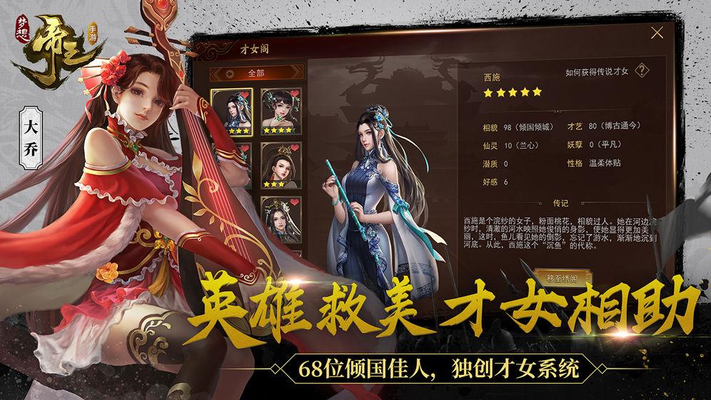 梦想帝王手游官网版图3