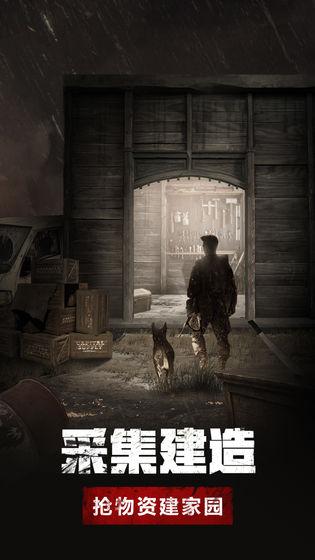 浩动废土行动官网版图片2