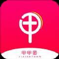 甲甲团app官方手机版 v1.0.2