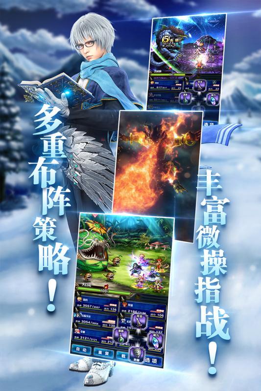 FFBE幻影战争手游图2