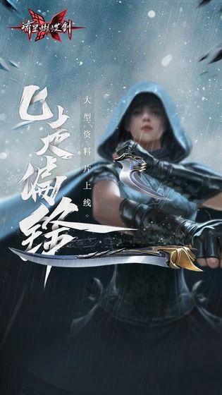 流星蝴蝶剑最新版图片2