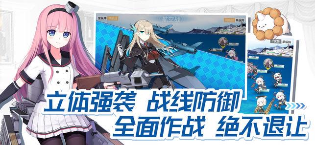 战舰少女R4.3.1反和谐官版本图片1
