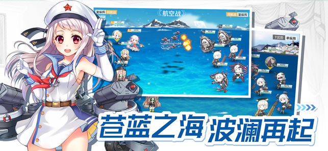 战舰少女R4.3.1反和谐官版本图片2
