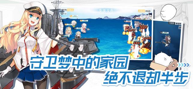 战舰少女R4.3.1反和谐官版本图2
