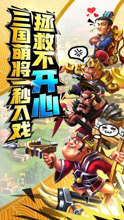 别惹刘皇叔游戏图1