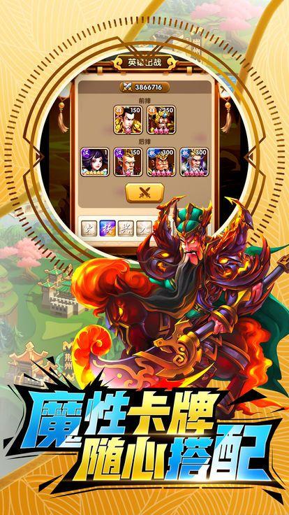 别惹刘皇叔游戏图2