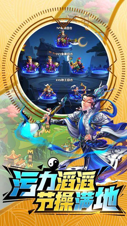别惹刘皇叔游戏图3