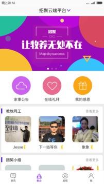招聚app图3