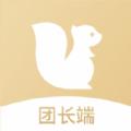 松鼠拼拼app团长端官网版 v0.1.0