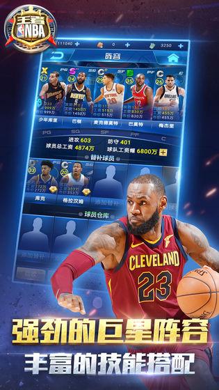 王者NBA2019赛季图片1