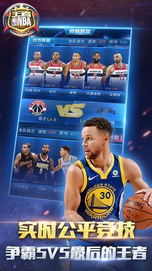 王者NBA2019赛季图1