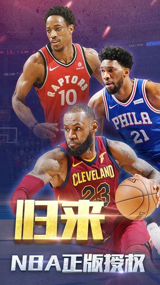 王者NBA2019赛季图片2