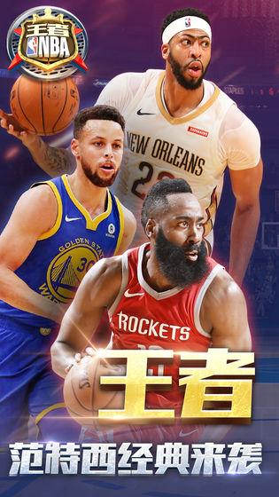 王者NBA2019赛季图3