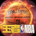 王者NBA2019赛季官网最新版 v3.8.0