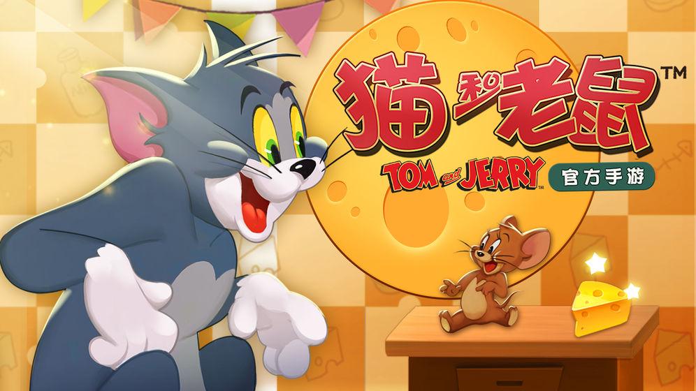 猫和老鼠官方版图片1