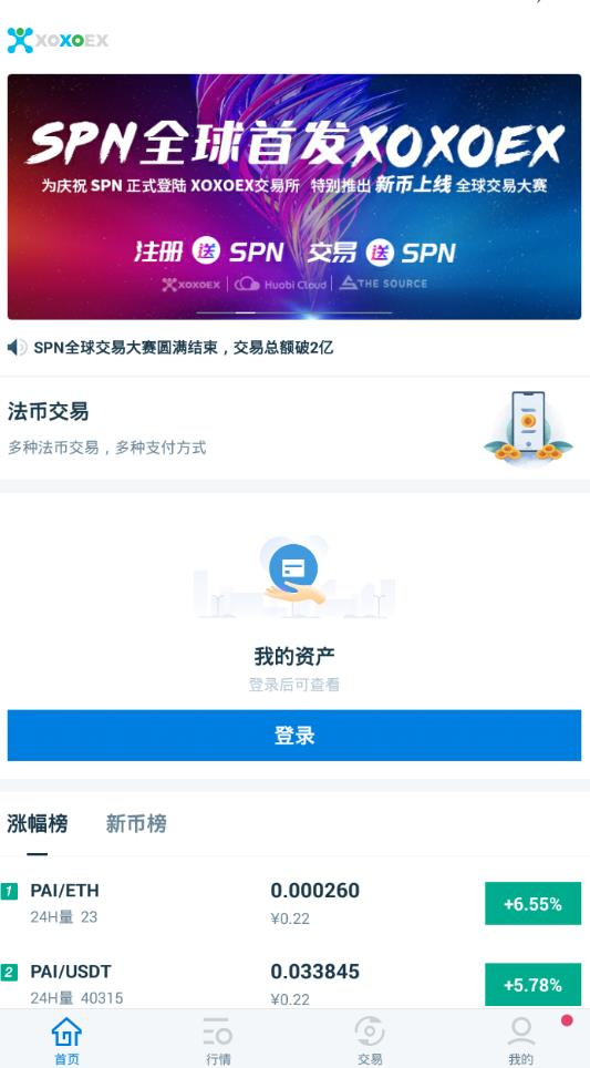 xoxo社区app图片1