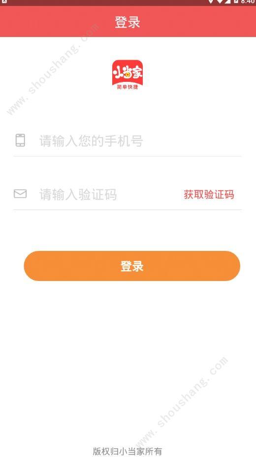 小当家贷款app图3