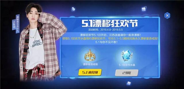 QQ飞车手游5.1漂移狂欢节爆料第一弹 汪苏泷喊你来拿漂移星语戒指[多图]