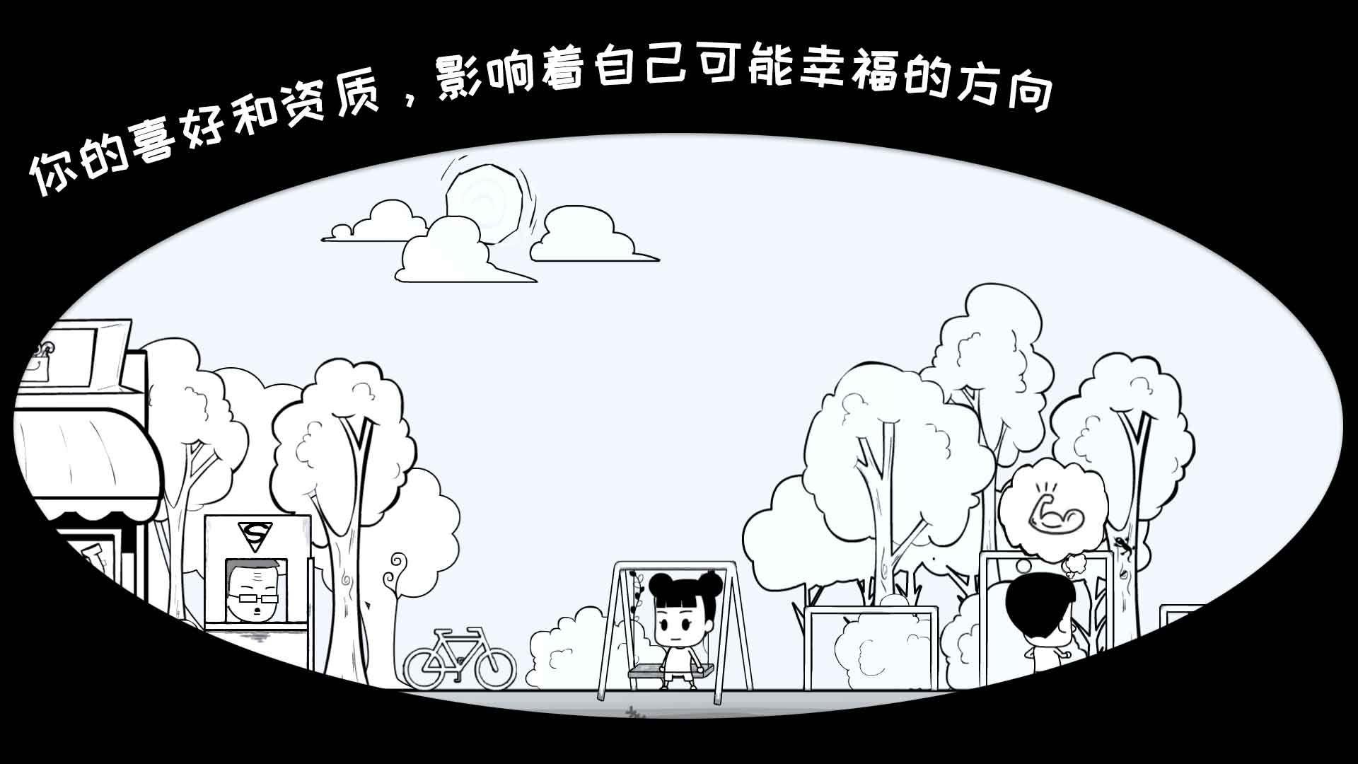 腾讯众生游戏0.8版图3