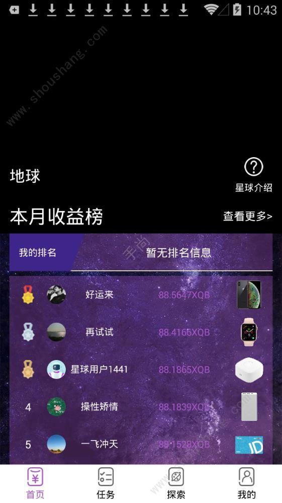 咸鱼星球app图2